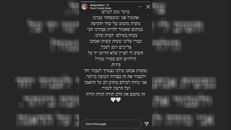 De reactie van de vrouw van Zahavi op instagram.